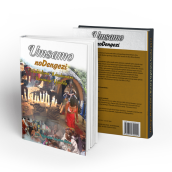 Forthcoming Book – Umsamo NoDengezi